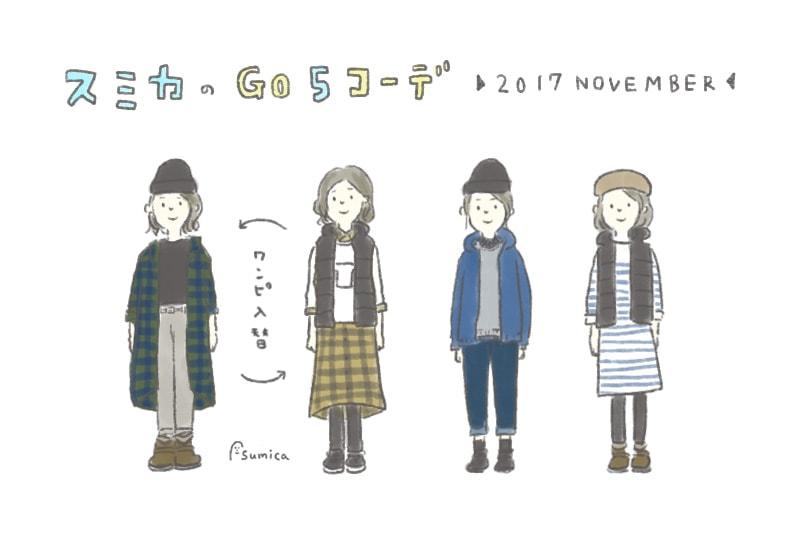 11月のGo5コーデ