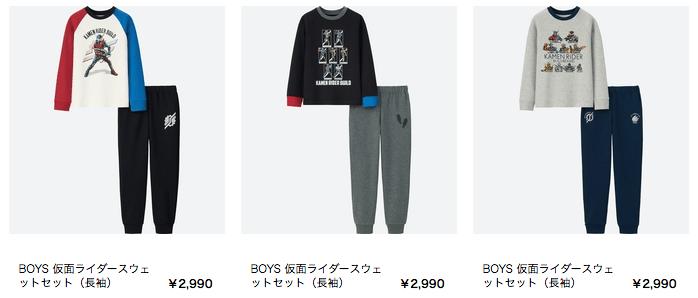 仮面ライダービルドパジャマ