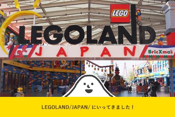 レゴランドジャパンに行ってきました