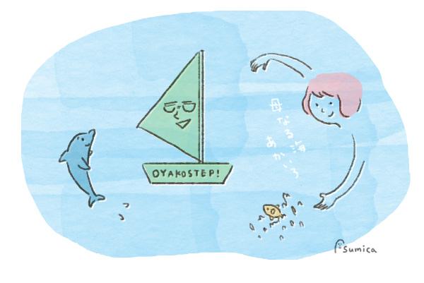 憧れの家族「冒険の海」
