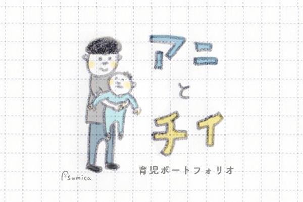 育児ポートフォリオ