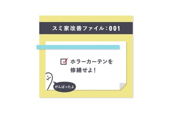 スミ家改善ファイル001