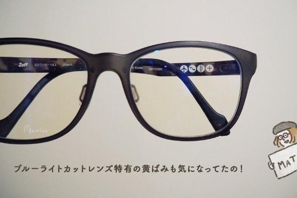 旧メガネ:ウェリントン