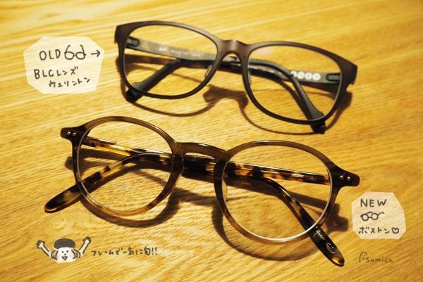 新旧メガネ並べた画像
