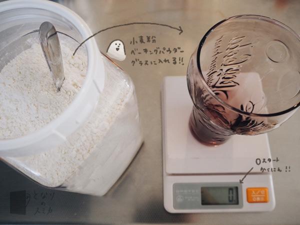 写真:焼きドーナツの材料