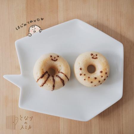 写真:チイのほぼプレーン焼きドーナツ