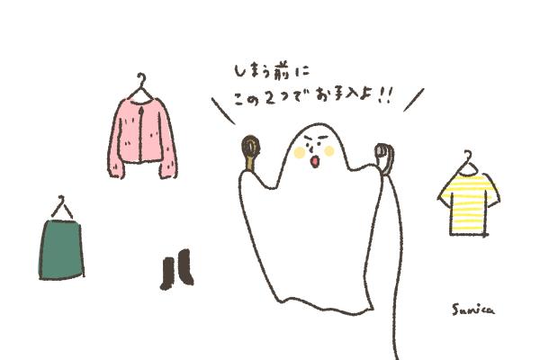 イラスト:衣類の手入れ