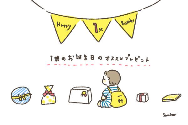 イラスト:1歳のお誕生日にオススメのもの