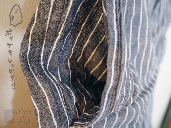 写真:ステテコのポケット部分