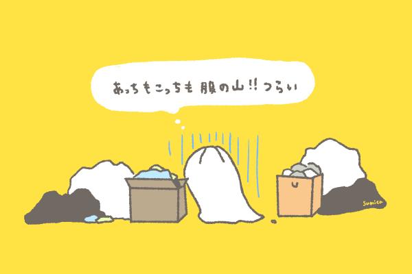イラスト:溢れた服の山を整える