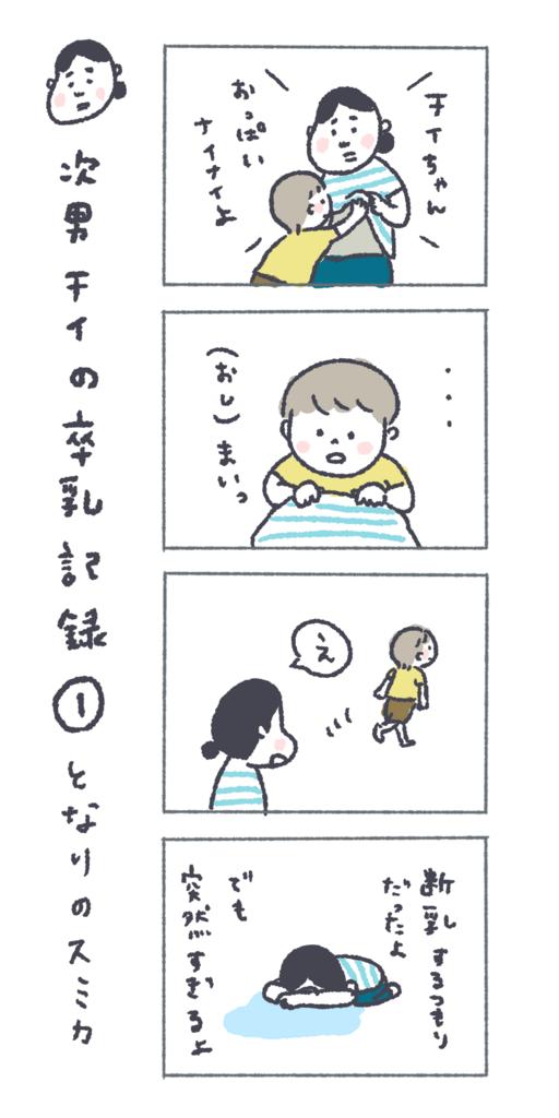 チイの卒乳漫画01