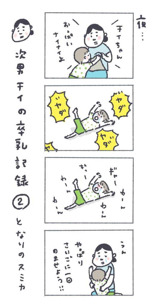 チイの卒乳漫画02