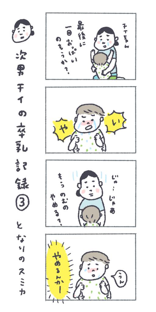 チイの卒乳漫画03