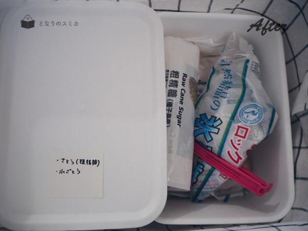 砂糖の入った箱