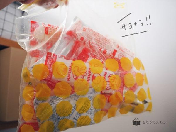 処分したお菓子たち