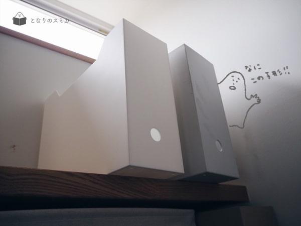 空になったらファイルボックス