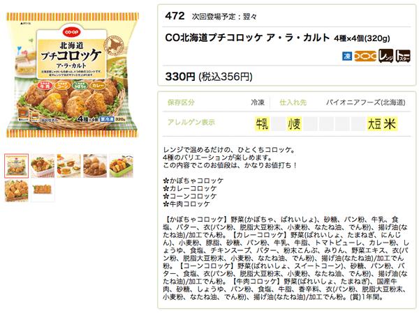CO北海道プチコロッケ ア・ラ・カルト4種×4個