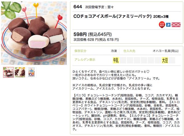 COチョコアイスボール(ファミリーパック)