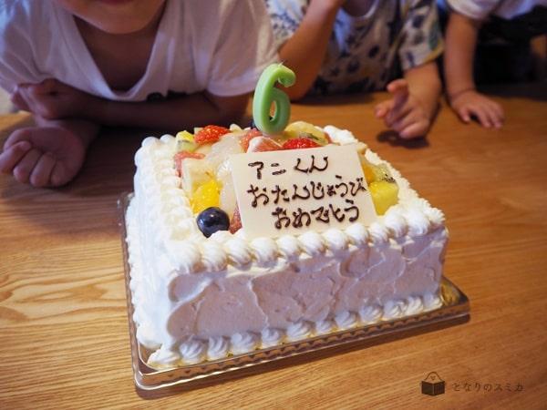 長男の誕生日の時のアレルギー対応ケーキ