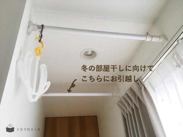 部屋干し用の突っ張り棒
