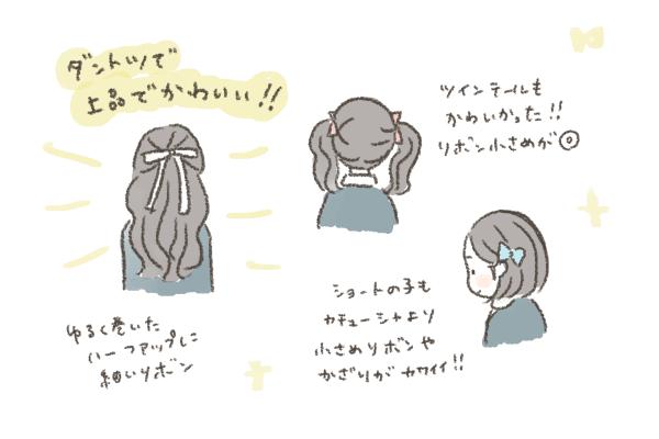 卒園式の日に見かけた可愛い髪型