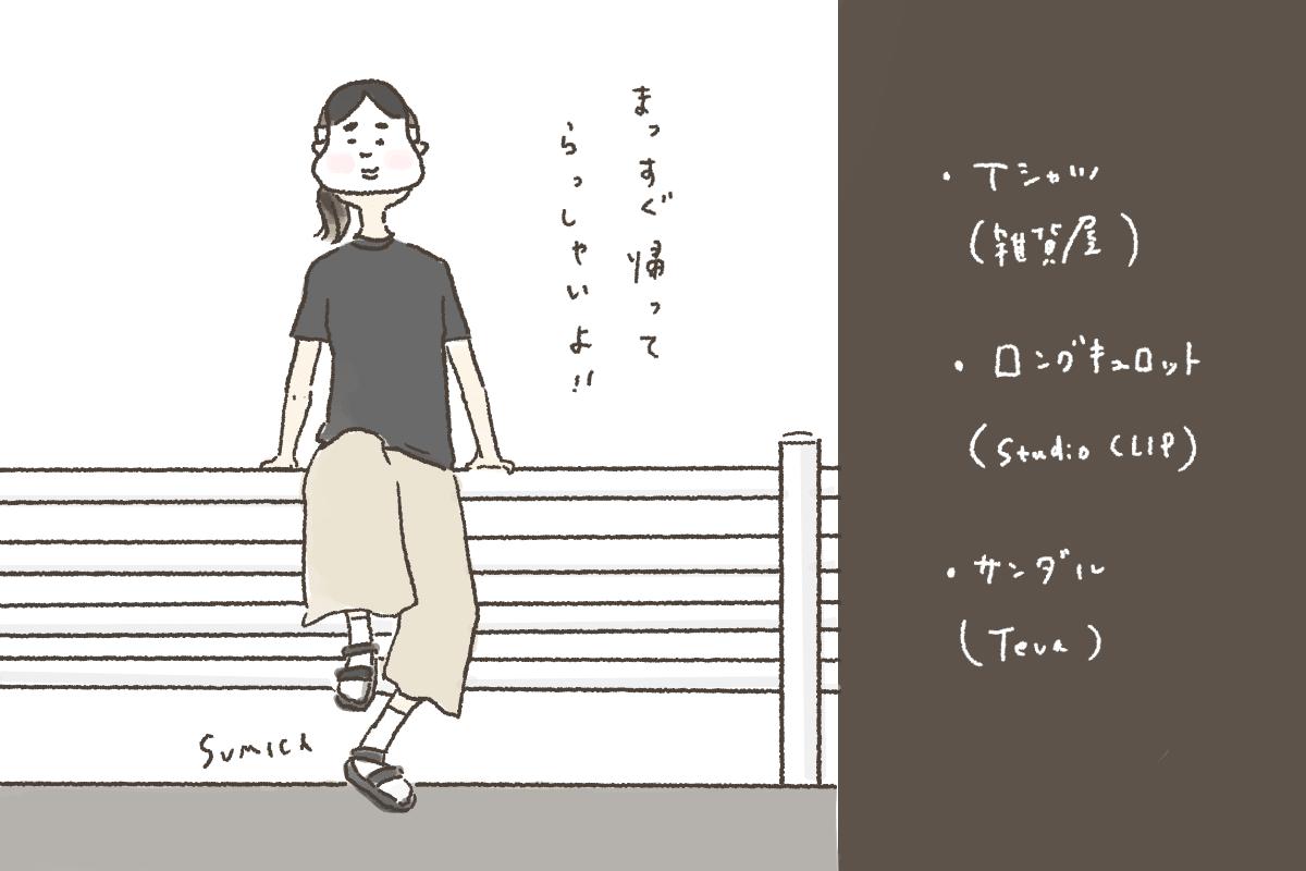 シンプルコーディネート