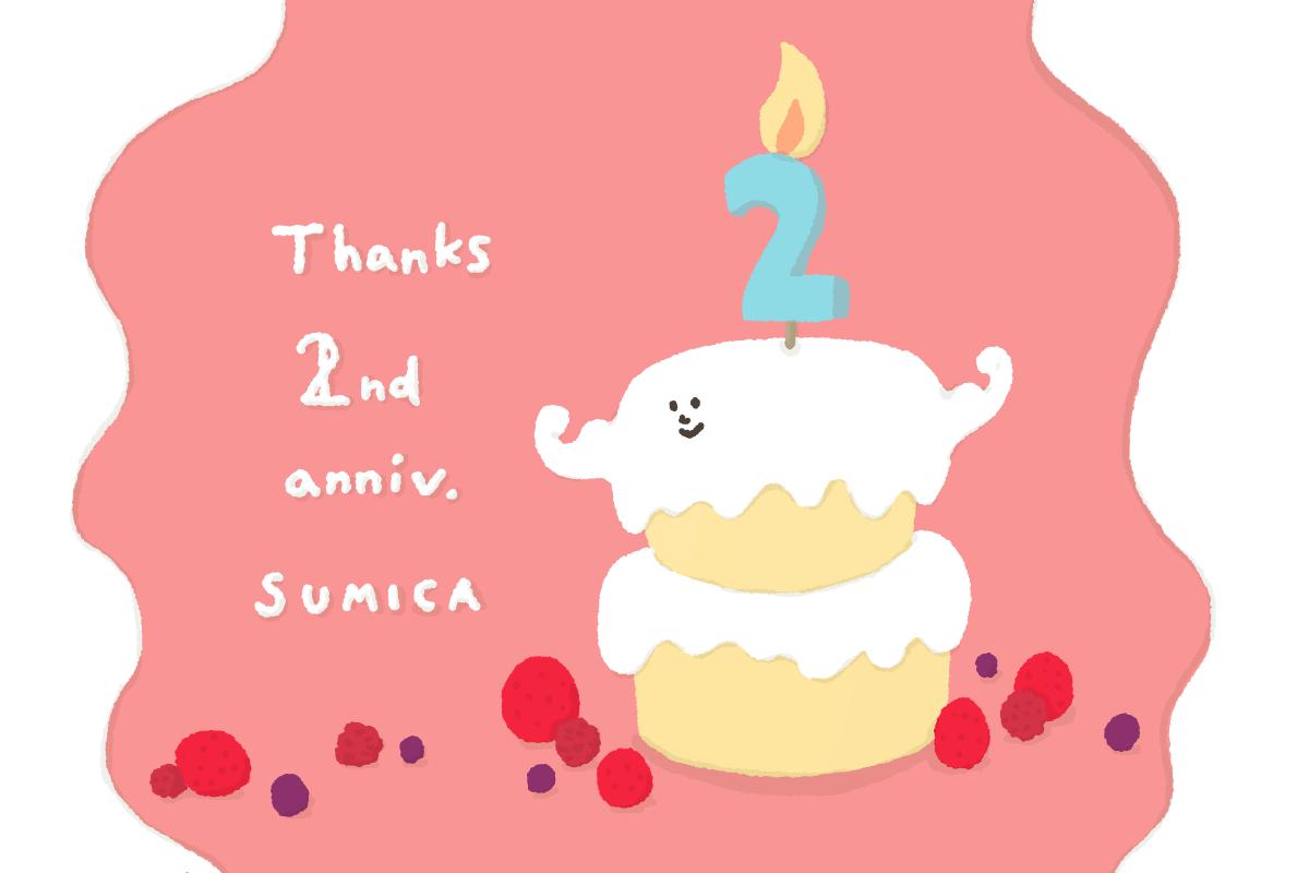 感謝!「となりのスミカ」2周年を迎えました