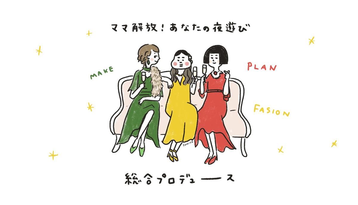 ママの夜遊び総合プロデュース!