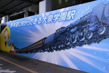 銀河鉄道999壁画@大泉学園駅