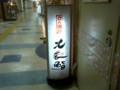 北辰寿司看板