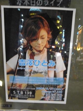 吉澤ひとみスペシャルワンマンライブポスター
