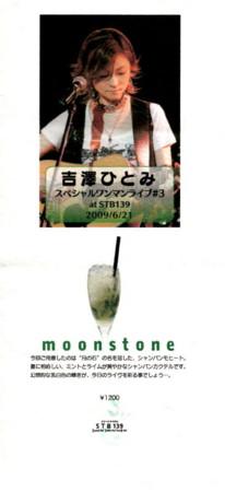 moonstoneのメニュー