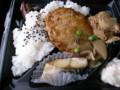 豆腐ハンバーグの幕の内弁当
