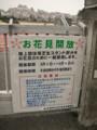 お花見開放看板@武蔵野市陸上競技場