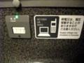 新幹線モバイル用電源