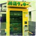 湘南クッキー販売機