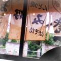 広島焼とし