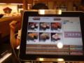 iPad@美登利寿司
