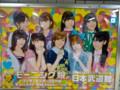 モーニング娘。武道館ポスター