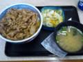 牛丼&お新香セット@吉野家