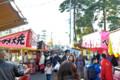 関のボロ市