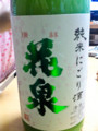 花泉純米にごり酒