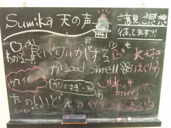 f:id:sumika2004:20120130164121j:image