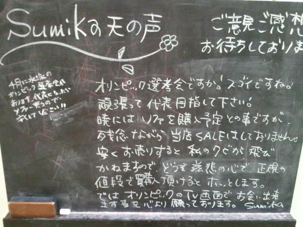 f:id:sumika2004:20120326115203j:image