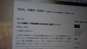 f:id:sumikichi52:20160804153120j:plain
