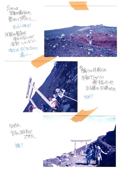 f:id:sumikichi52:20160805212028j:plain