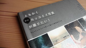 f:id:sumikichi52:20160905213509j:plain