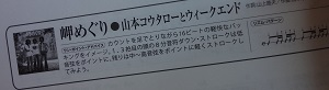 f:id:sumikichi52:20161009155449j:plain