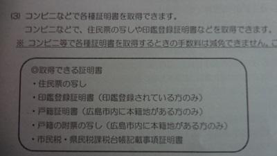 f:id:sumikichi52:20161028214111j:plain