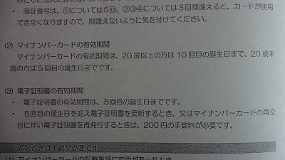 f:id:sumikichi52:20161028214112j:plain